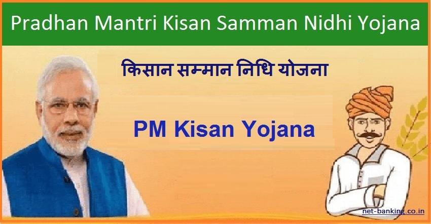 PM Kisan Samman Nidhi Yojana online